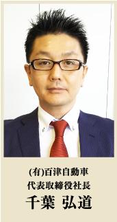 (有)百津自動車 代表取締役社長 小柳津 実