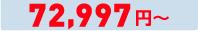 76,068 円