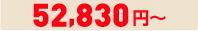 54,840 円