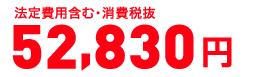 法定費用・消費税込み 54,840円